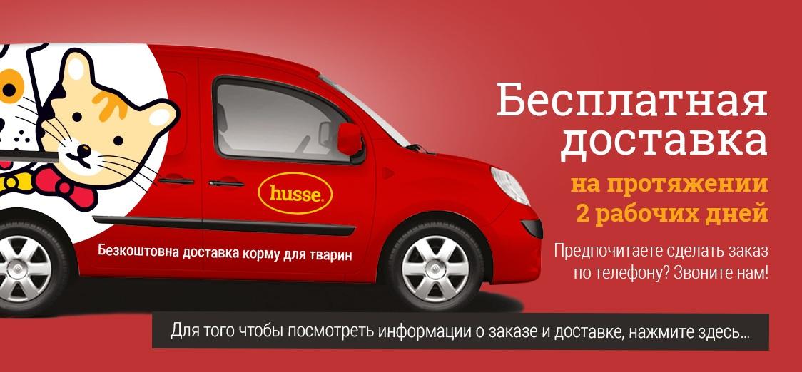 Бесплатная доставка, доставка, доставка корм Киев