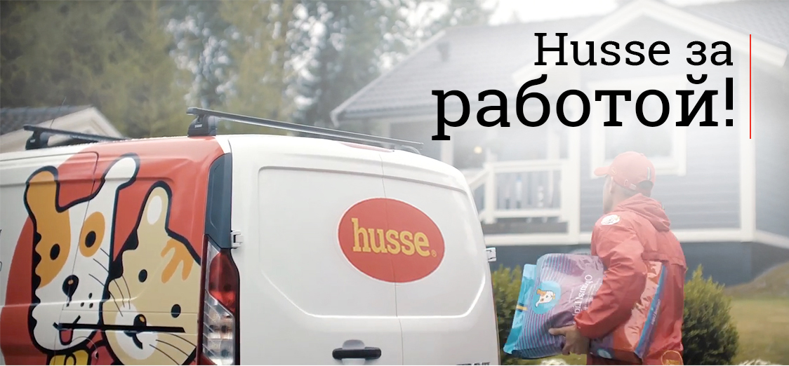 Производство и доставка Калининград кормов для собак и кошек Husse