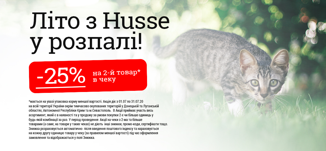 Літо з Husse у розпалі!