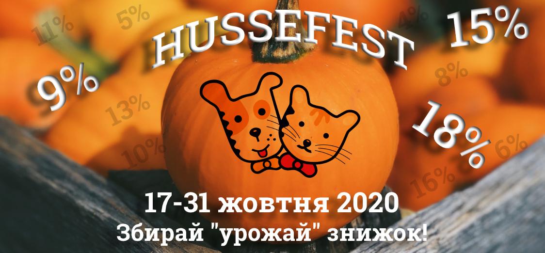HUSSEFEST 2020: збираймо урожай знижок!