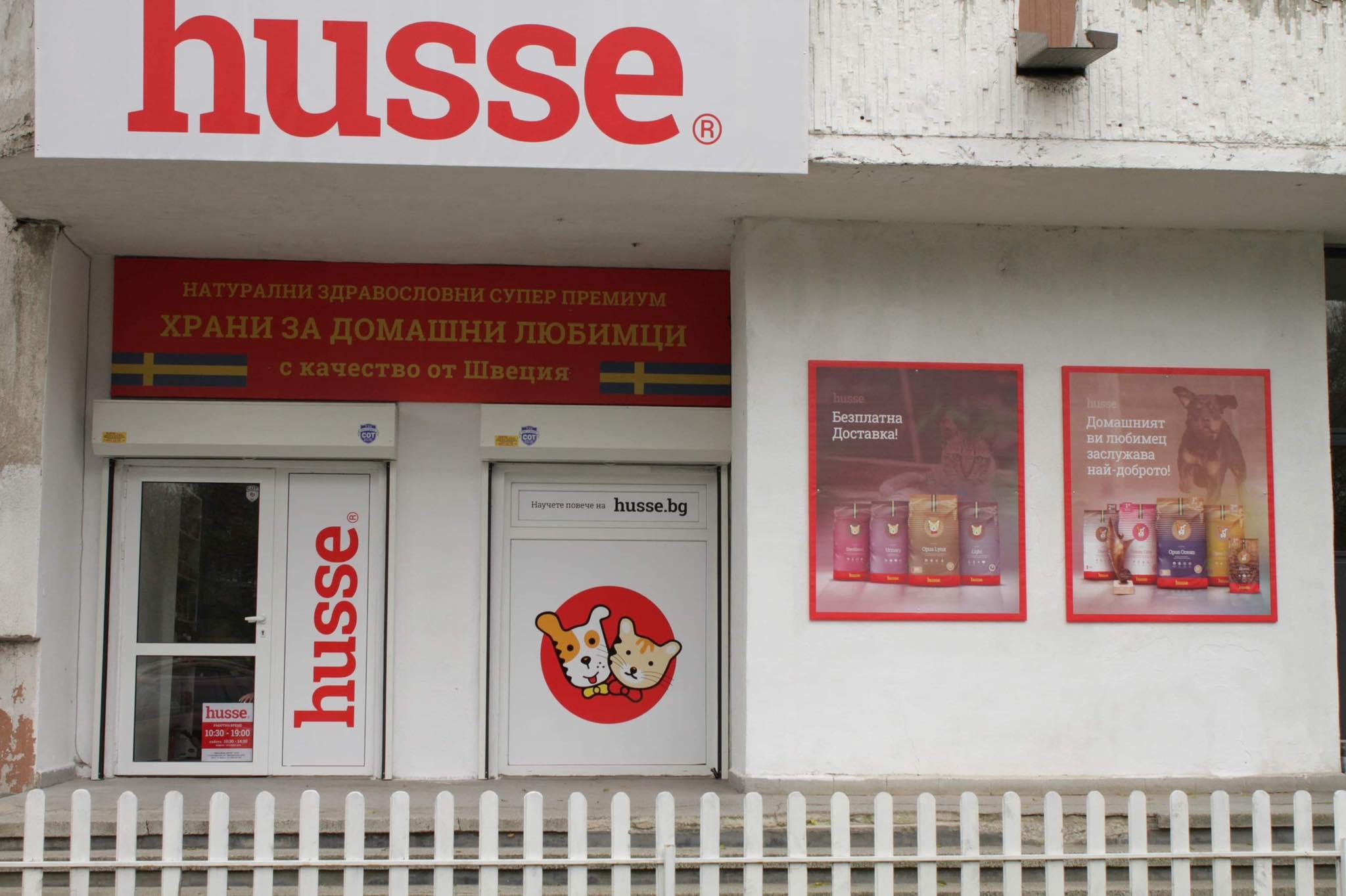 Първият Husse шоурум в София
