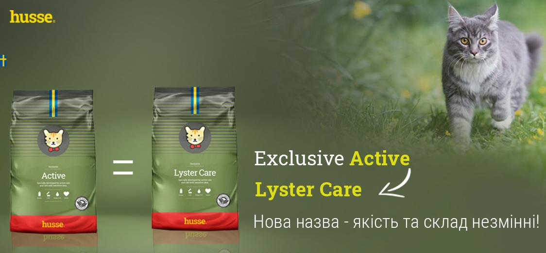 Exclusive Active змінює назву та імідж!