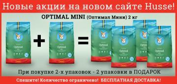 2 упаковки корма покупаешь - 2 в ПОДАРОК получаешь!