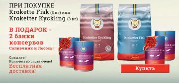 При покупке 3 кг корма Kroketter  - 2 банки консервов в ПОДАРОК!