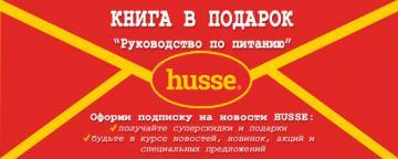 Оформи подписку на новости Husse и получи книгу