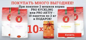 Щедрые подарки при покупке кормов серии PRO!