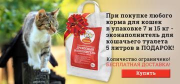 Наполнитель для туалета в ПОДАРОК при покупке любого корма для кошек!