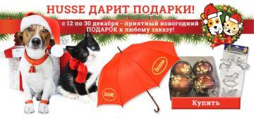 Husse дарит подарки к Новому Году всем покупателям!