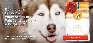 Valp Sensitive 15 кг в ПОДАРОК!