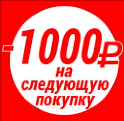 1000 рублей скидка