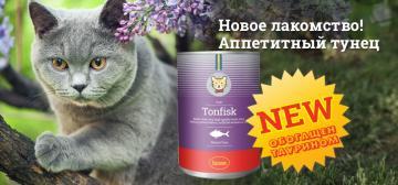 Аппетитный тунец - новое лакомство для Вашей кошки!