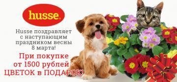 Подарок при заказе от 1500 рублей!