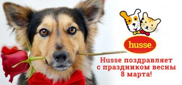 Husse поздравляет  с наступающим праздником 8 марта!