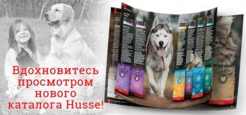 Вдохновитесь просмотром нового каталога Husse!