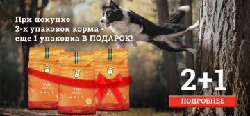 Упаковка корма в ПОДАРОК!