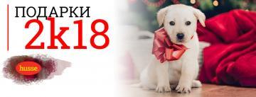 Вкусный Новый Год с Husse-подарками !!!