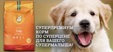Суперпремиум корм для щенков по суперцене!