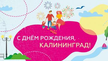 День города Калининград
