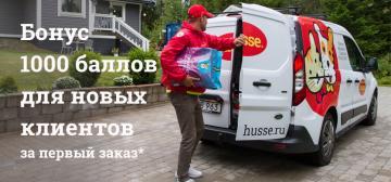 Дарим 1000 рублей за первый заказ