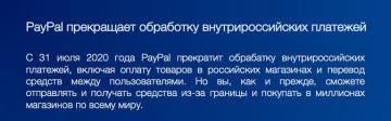 С 31 июля мы прекратим прием платежей через PayPal.