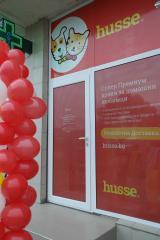 Husse вече с физически магазин и в град Ямбол