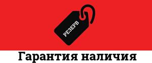 Гарантия наличия товара на складе для Завводчиков и Питомников