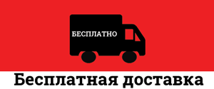 Бесплатная доставка для Заводчиков и Питомников