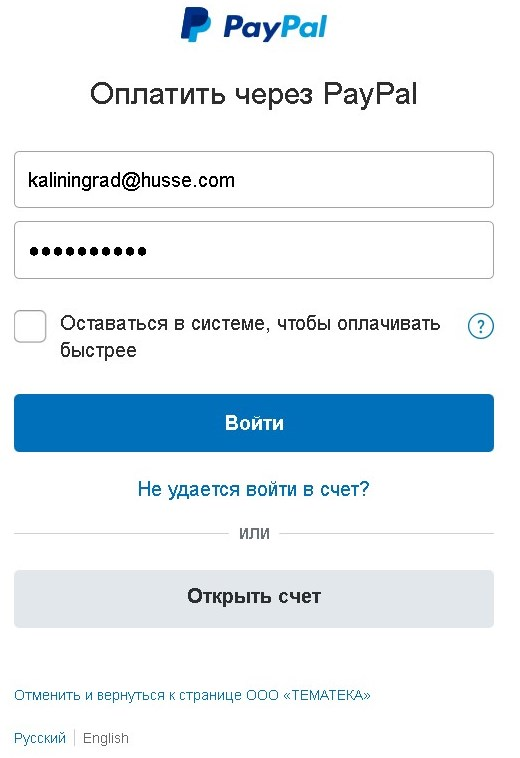 PayPal страница входа