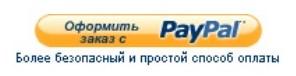 Оформить заказ с PayPal