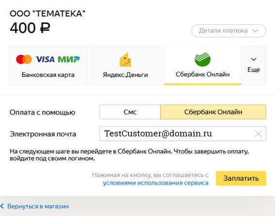Яндекс Касса  - выбор вариантов оплаты
